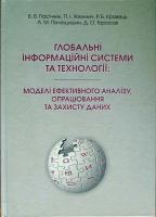 Глобальні інформаційні системи та технології: моделі ефективного аналізу, опрацювання та захисту даних